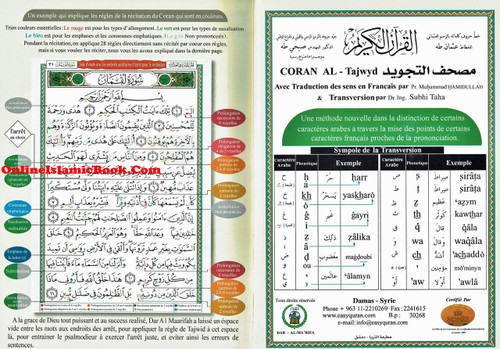 Tajweed Quran in French Translation and Transliteration  (Coran Al-Tajwid) Avec Traduction Des Sens En Francais)