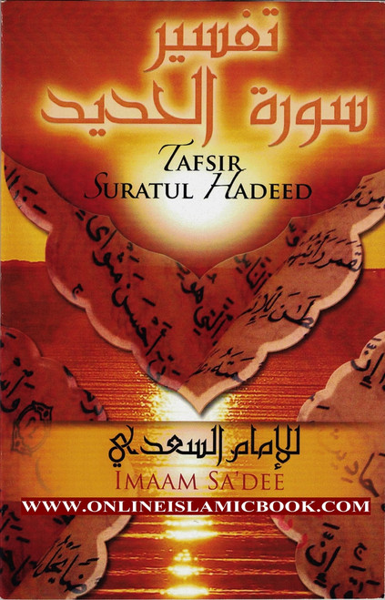 Tafsir Suratul Hadeed