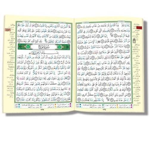 Tajweed Quran (Robo Yaseen) (Arabic Edition)