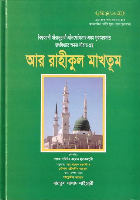 The Sealed Nectar (Bengali)