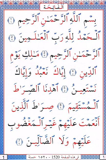 Juz Amma Easy to Read Arabic Only