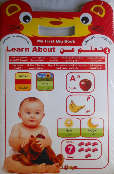 My First Big Book Learn About
