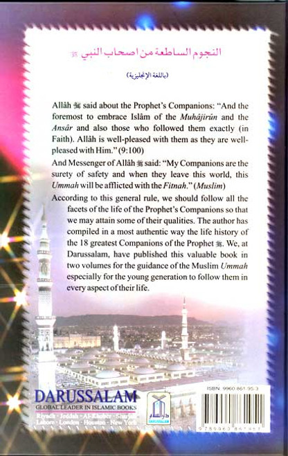 Shining Stars Among the Prophets Companions (2 Vol. Set) By Abdul Basit Ahmad