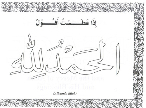 Learning Islam Through Colouring Books Part 2