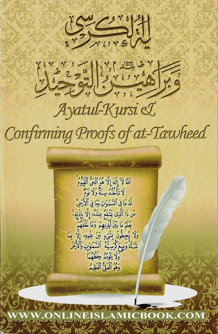 AYATUL KURSI AND CONFIRMING PROOFS OF AT TAWHEED