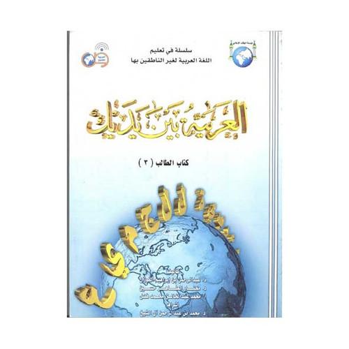 Arabic Between Your Hands - Elementary Level  3  Al-Arabiyyah Bayna Yadayk  العربية بين يديك