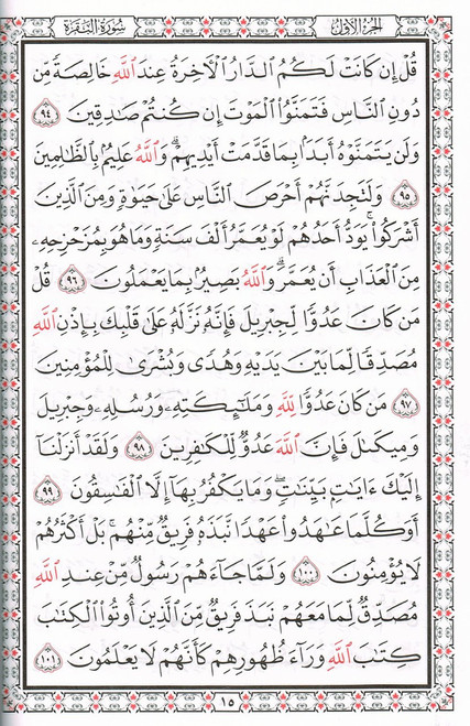 The Quran (Arabic Only) Beruit Quran (9.8x6.9 Inch)
