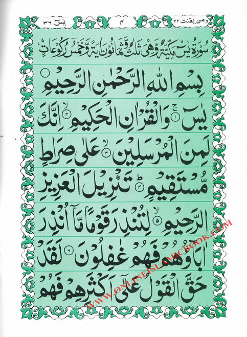 Surah Yaseen With Large Haroof (Persion-Hindi-Urdu Script)