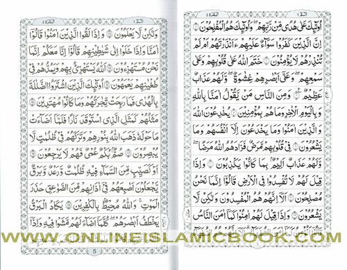 The Quran (Arabic Only - 13 Lines) 8.8 x 6.0 Inch (Pakistani / indian/ Persian Script )
