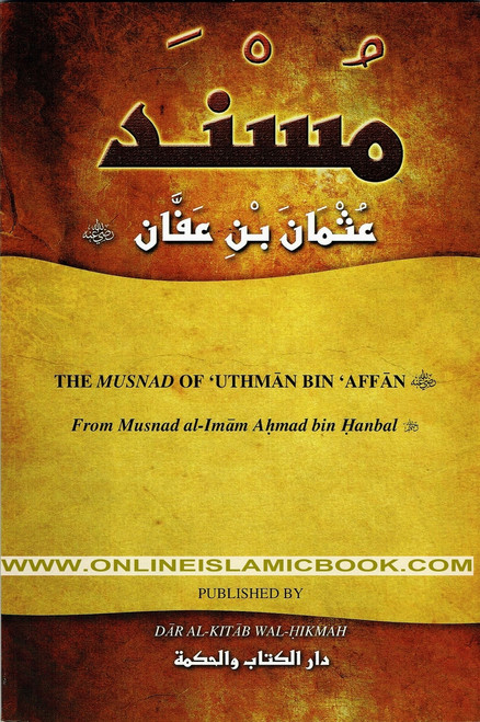 The Musnad Of Uthman Bin Affan