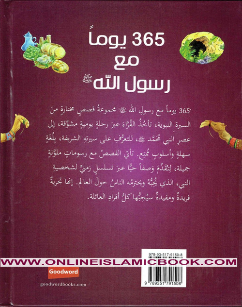 Arabic mature stories