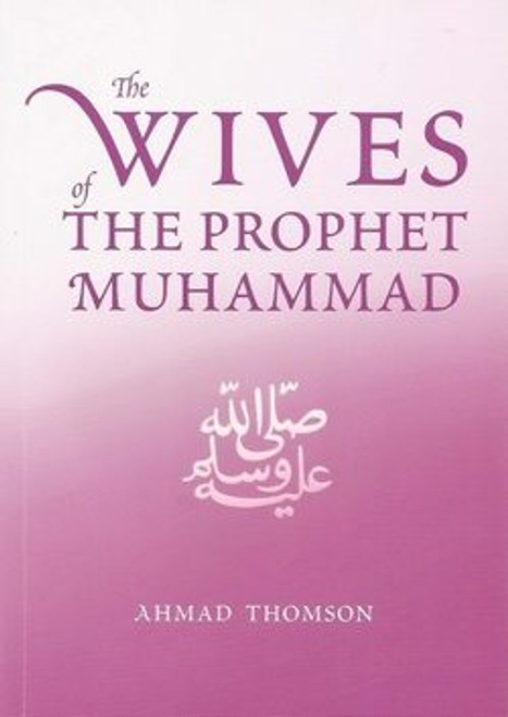 The Wives Of The Prophet Muhammad (SAAS)