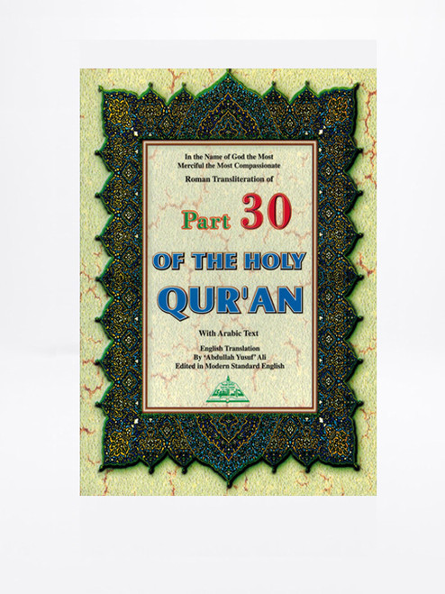 Part 30 of the holy Quran With Arabic Text