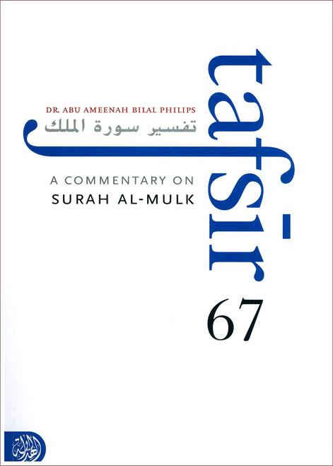 Tafsir 67 A Commentry On Surah al Mulk