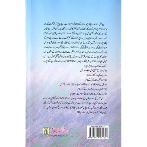 Namo Ki Dictionary (A Dictionary of Muslim Names With Meanings Urdu)
