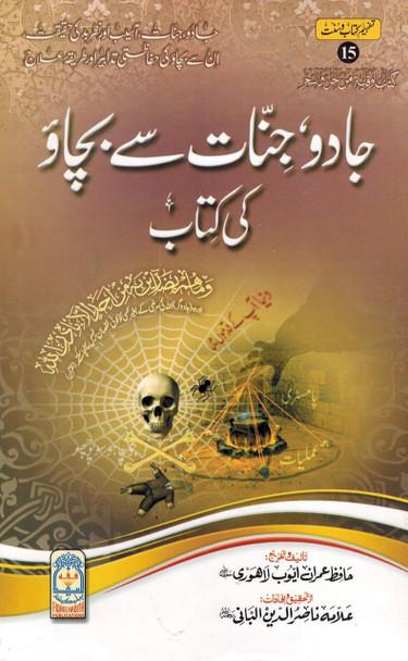 Jadoo Jinnat Say Bachaoo Ki kitab (Urdu)
