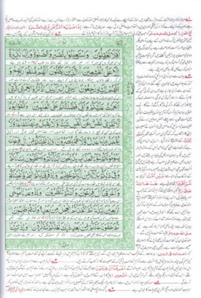 Tafseer Ahsan-ul-Bayan (Arabic / Urdu)
