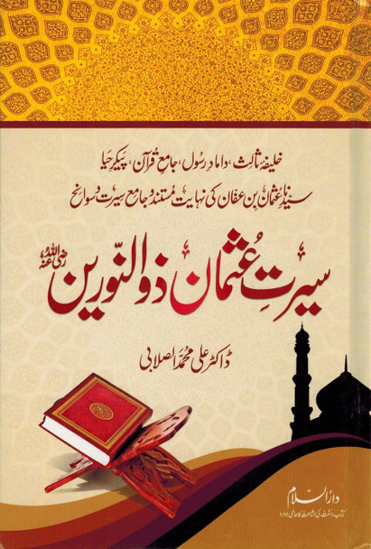 Seerat Uthman Dhun-Noorayn (R) (Urdu)