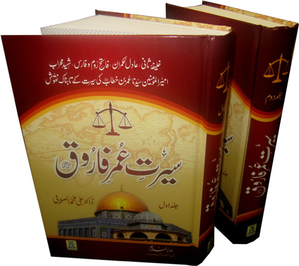 Seerat Umer Farooq 2 Vol Set (Urdu)