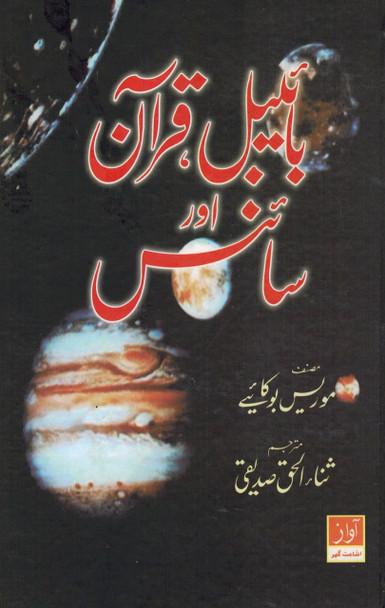 Bible Quran Aur Science (Urdu)