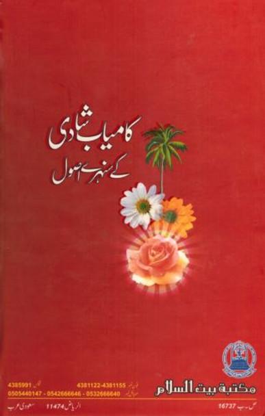 Kamyab Shadi K Sunahray Usool (Urdu)