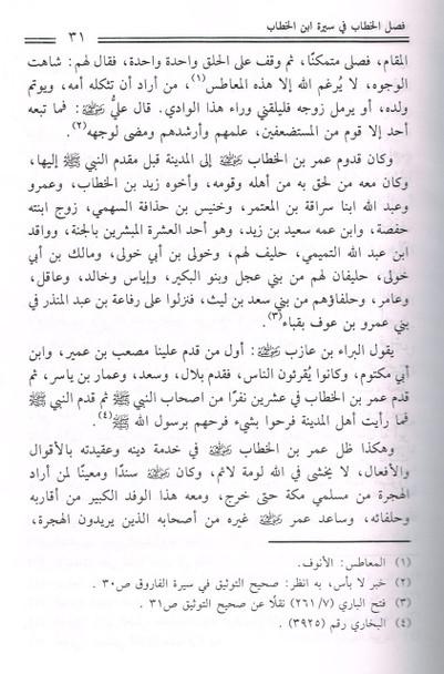 Umar Bin Khattab Arabic Only