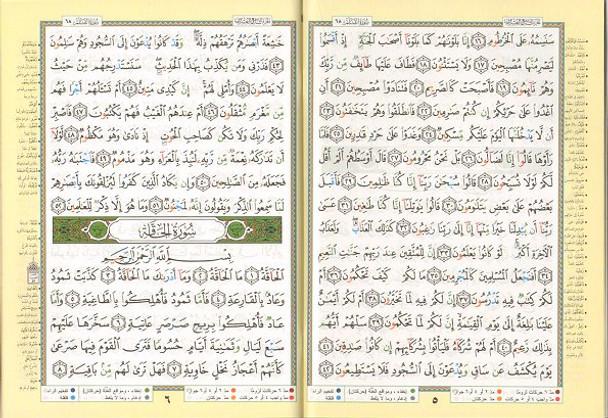 Mashaf Al Tajweed Juzz Amma ( Arabic Edition )
