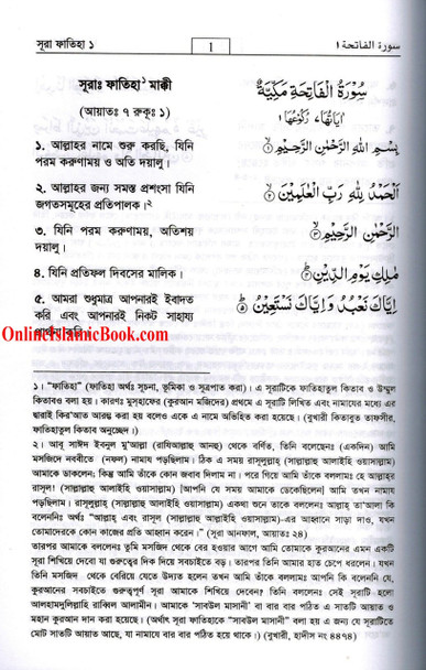 Quran In Bengali Language ( Arabic To Bengali Translation With Tafseer)
