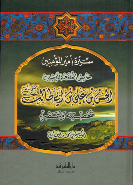 Ali Ibn Abi Talib