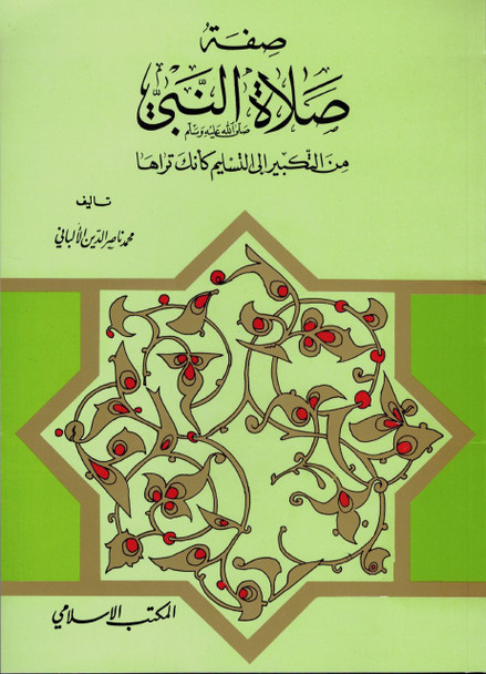 Sifat Salat Un nabi Arabic Only (Prophets Prayer Described)