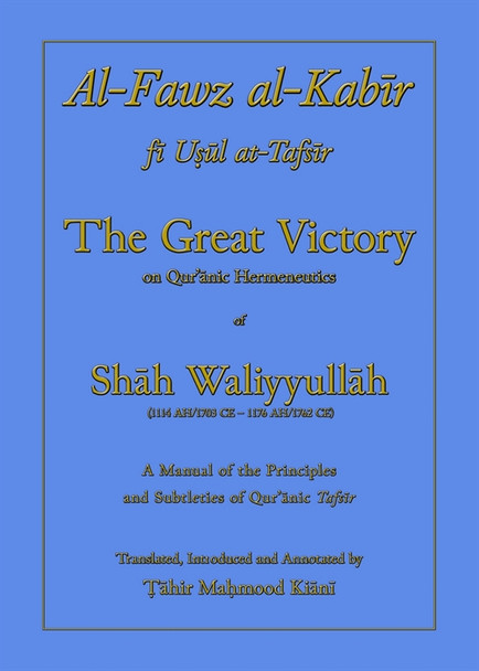 Al Fawz Al Kabir Fi Usul At Tafsir The Great Victory