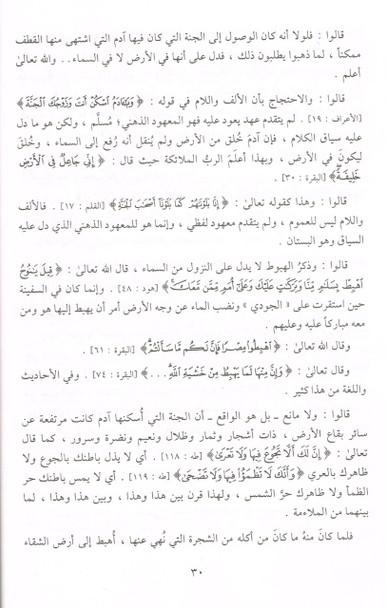 Qasas-ul-anbiya Arabic Only