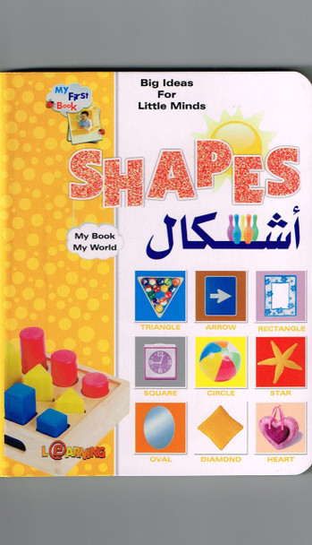 My First Book Shapes (English/arabic)