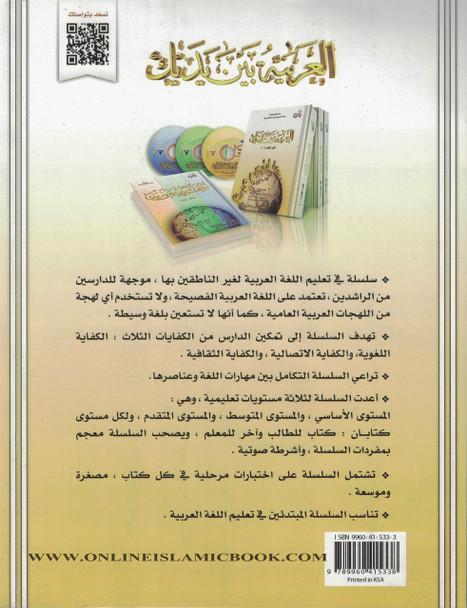 Arabic Between Your Hands - Elementary Level 1 Al-Arabiyyah Bayna Yadayk العربية بين يديك