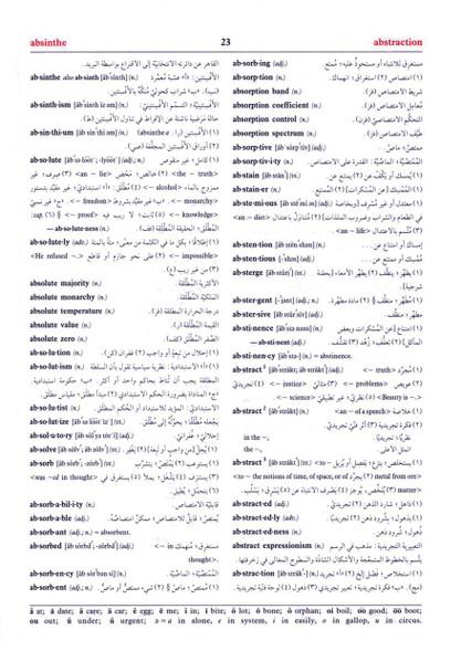 Al-Mawrid Al-Hadeeth - A Modern Dictionary English-Arabic (2013 Edition)
