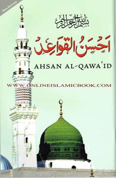 Ahsan Al Qawaid Colour Coded (with gloss finish paper)