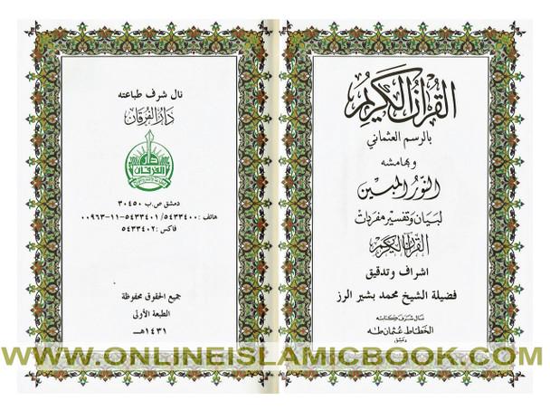 Qur'an Al Nur Al Mobeen With Tafsir Large