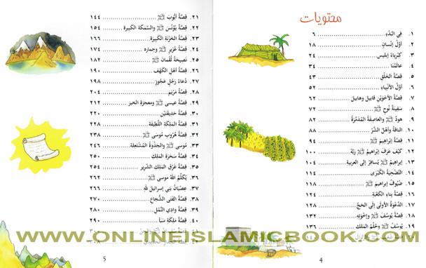 Arabic Version of best-selling [My First Quran Storybook]