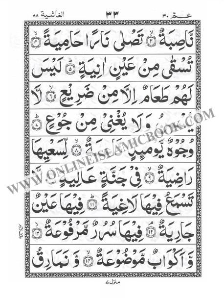 Juzz Amma (Black large words) Persian ,Pakistani ,Indian Script
