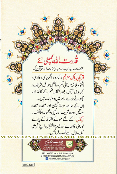 Sura Yaseen small Size Persian ,Pakistani ,Indian Script