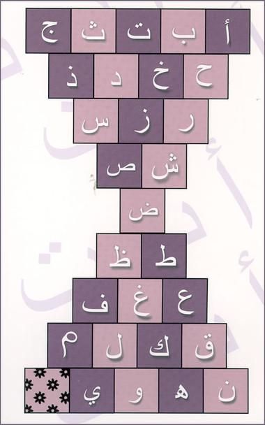 Arabic for Beginners Book 1 Pre Kindergarten