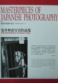 Masterpieces of Japanese Photography - Complete 7 Volume Limited Edition Set