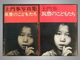 Chikuho no Kodomotachi by Ken Domon, 2 Volumes, 1st Edition & 1st Hardcover