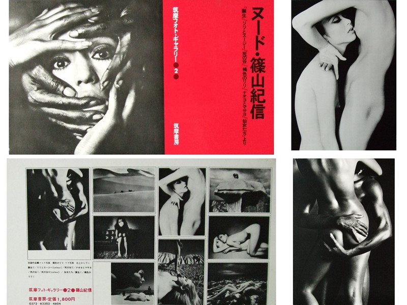 Kishin Shinoyama: Nude, Portfolio of 10 Extra-Large Prints
