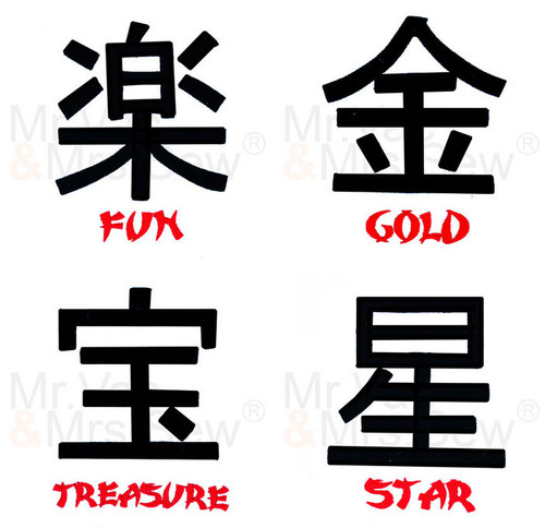 FREE Embroidery Designs - Asian Symbols - Pack 2
