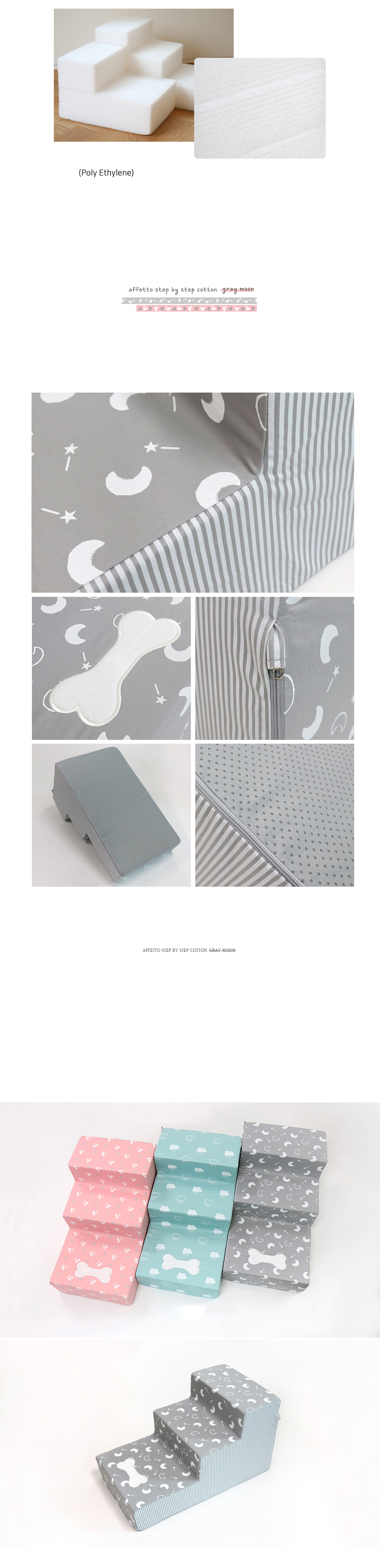 cotton-gray3step-02.jpg