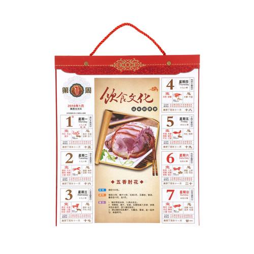 Chinese Wall Calendar 2018 'Yang Sheng Zhen Pin'