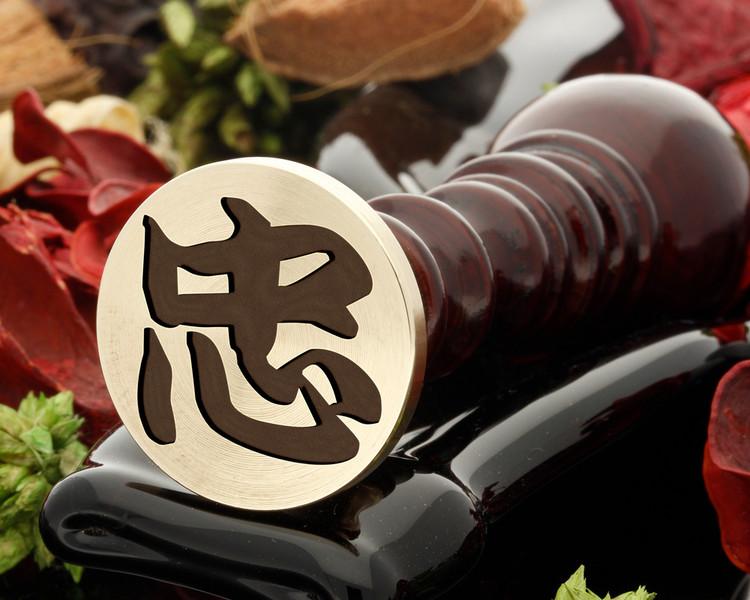Kanji Loyalty wax seal