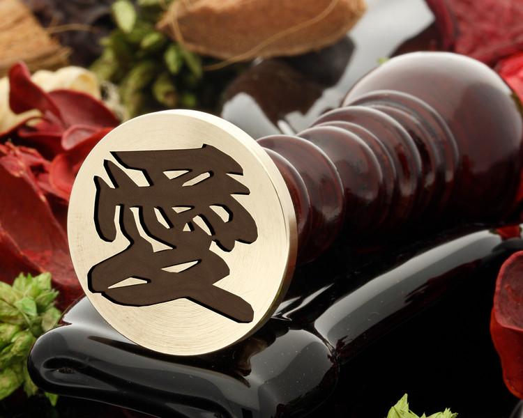 Kanji Love symbol wax seal
