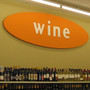 wine sign for liquor stores